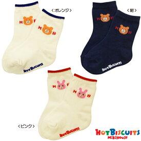 【アウトレット】ミキハウス ホットビスケッツ mikihouse ワンポイント ソックス(9cm-19cm) ベビー キッズ 赤ちゃん 子供 こども 靴下 女の子 男の子