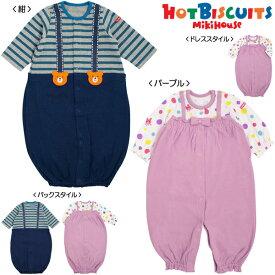 ミキハウス ホットビスケッツ mikihouse オールインワン 重ね着風ツーウェイオール(50cm-60cm) ベビー服 子供服 赤ちゃん 女の子 男の子 日本製