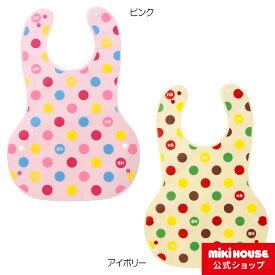 【出産祝い】ミキハウス ホットビスケッツ mikihouse 食べこぼしキャッチ!立体的ランチスタイ(お食事エプロン)