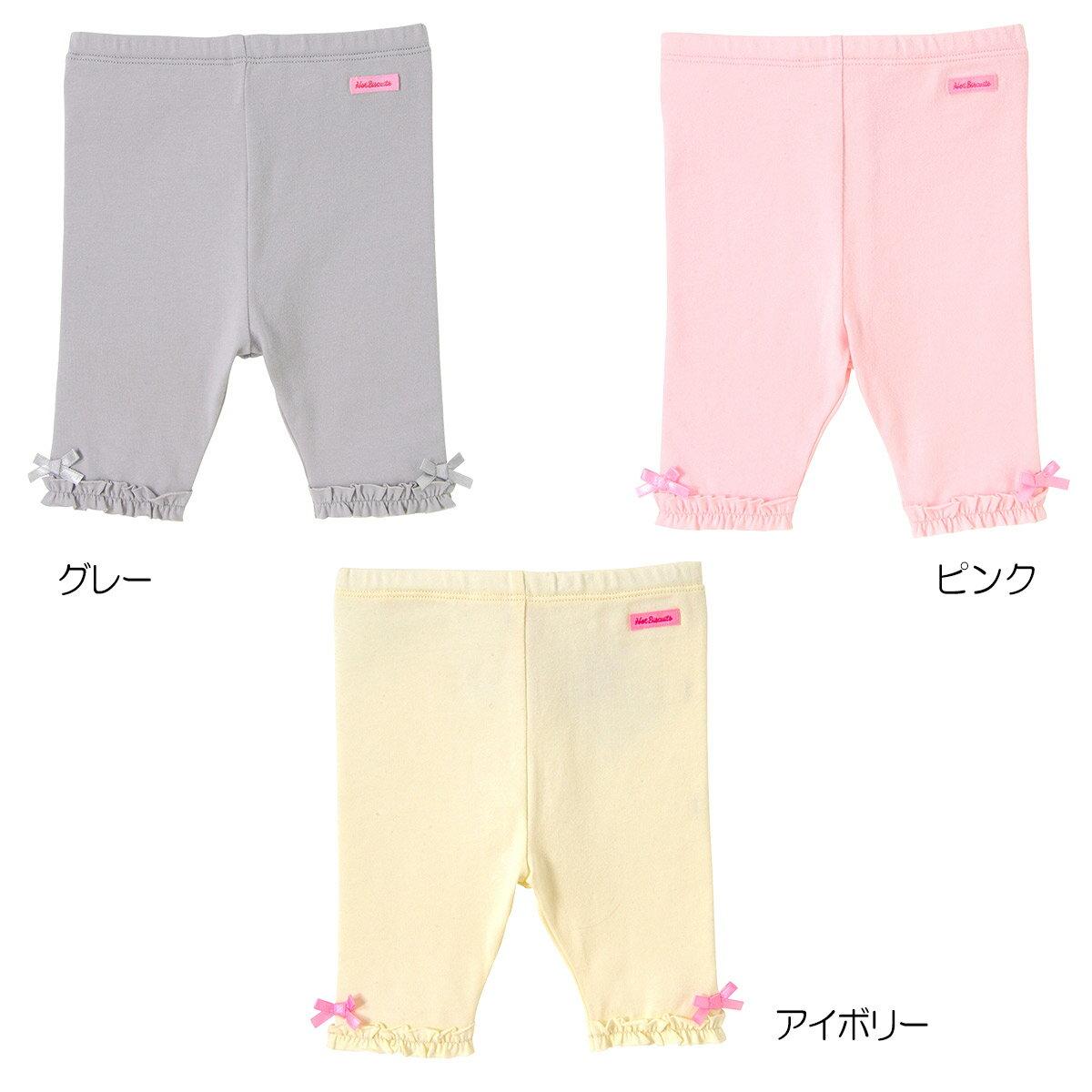 ミキハウス ホットビスケッツ mikihouse 裾フリルつきレギンス風6分丈パンツ(80cm・90cm)