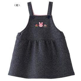 【アウトレット】ミキハウス ホットビスケッツ mikihouse 裏毛パイル キャビットちゃんジャンパースカート〈S-M(70cm-90cm)〉ベビー服 キッズ 子供服 こども キッズ 女の子