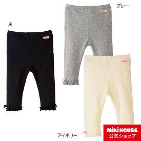 ミキハウス ホットビスケッツ mikihouse レギンス風 裾フリルパンツ(70cm・80cm・90cm) ベビー服 子供服 赤ちゃん 女の子 ボトムス