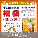 公式ショップ【ホットビスケッツ】1万円福袋(80cm-120cm)