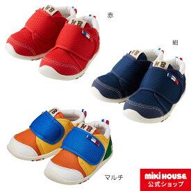 ミキハウス ホットビスケッツ mikihouse セカンドベビーシューズ(13cm-15cm) ベビー キッズ 赤ちゃん 男の子 女の子 靴 プレゼント 出産祝い