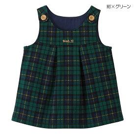 【アウトレット】ミキハウス ホットビスケッツ mikihouse ジャンパースカート(70cm・80cm) ベビー 赤ちゃん こども 子供服 女の子