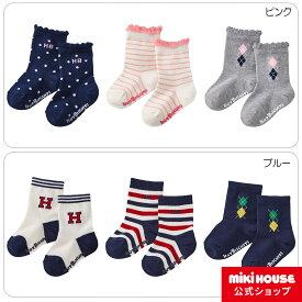 ミキハウス ホットビスケッツ mikihouse ソックスパック3足セット(9cm-19cm)ベビー 赤ちゃん 男の子 女の子 子供 こども 子ども 靴下 くつした キッズ
