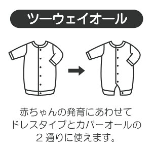 ミキハウスmikihouse車オーバーオール風ツーウェイオール(50cm-60cm)ベビー服子供服赤ちゃん女の子男の子日本製