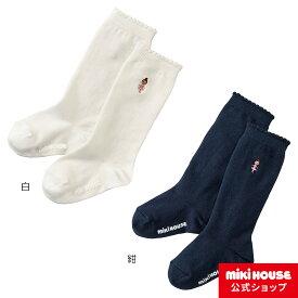 ミキハウス mikihouse リーナちゃん♪ワンポイントハイソックス(13cm-21cm) ベビー キッズ 赤ちゃん 子供 こども 靴下 女の子