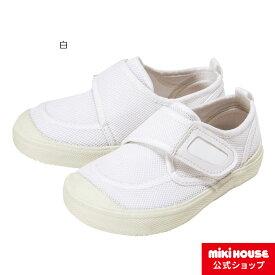 ミキハウス mikihouse スクールシューズ〈上履き・上靴(15cm-17.5cm)〉 キッズ 子供 靴 幼稚園 保育園 男の子 女の子
