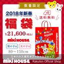 公式ショップ【ミキハウス】2万円福袋(80cm-150cm)