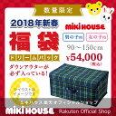 公式ショップ【ミキハウス】5万円福袋(ドリームパック)(90cm-150cm)