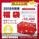公式ショップ【ミキハウス】3万円福袋(80cm-150cm)