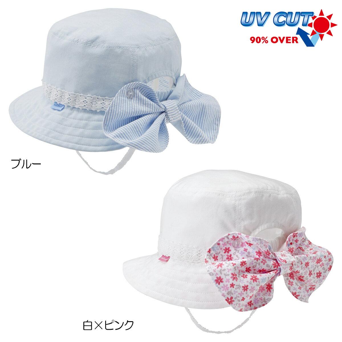 ミキハウス mikihouse リボン風の日よけカバー付きハット(帽子)〈SS-LL(46cm-56cm)〉