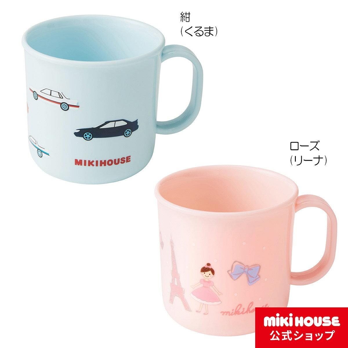 ミキハウス mikihouse コップ(200ml)
