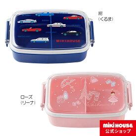 ミキハウス mikihouse 車&リーナランチボックス(お弁当箱)(500ml) キッズ 子供用 幼稚園 保育園 通園 お弁当 男の子 女の子