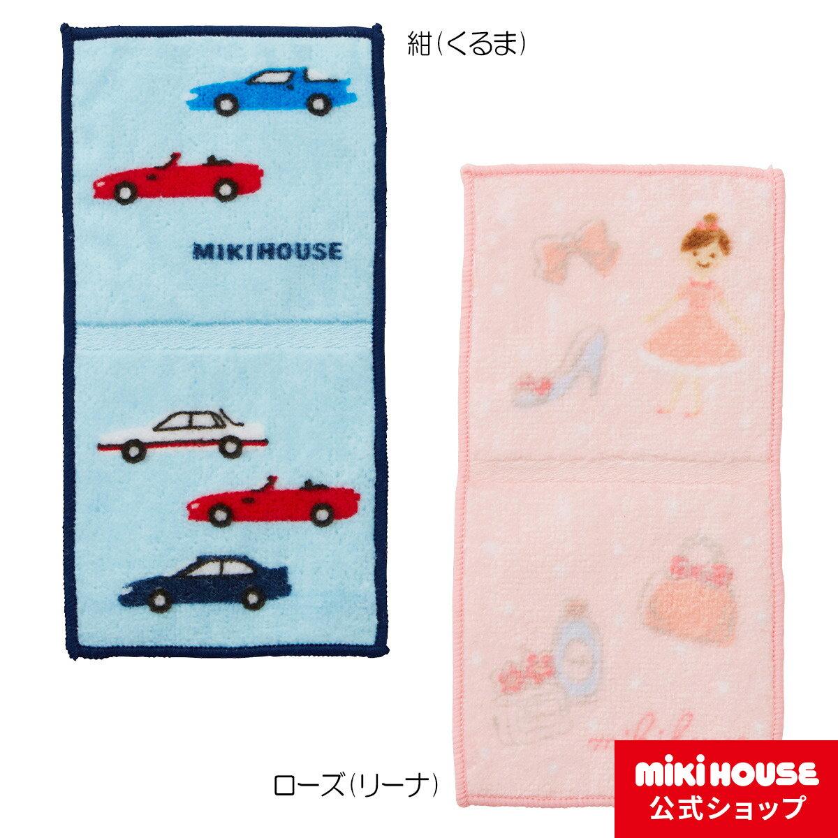ミキハウス mikihouse 二つ折りミニタオル