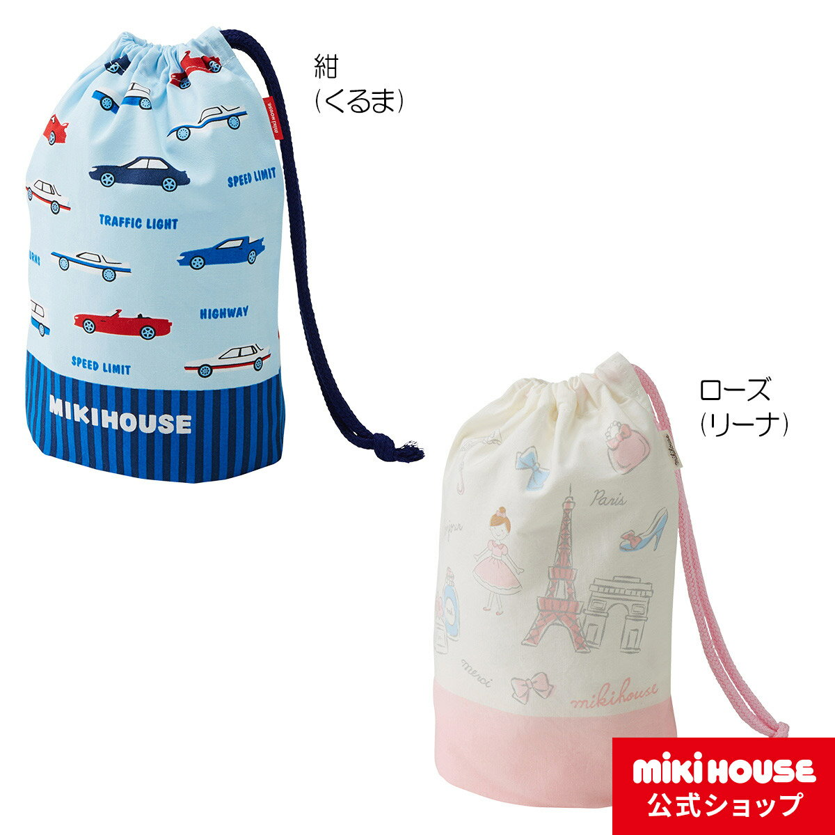 ミキハウス mikihouse コップ袋