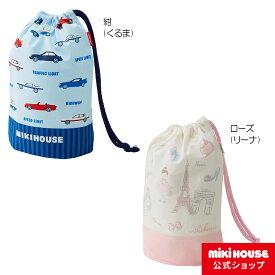 ミキハウス mikihouse コップ袋 キッズ 子供用 幼稚園 保育園 通園 お弁当 男の子 女の子