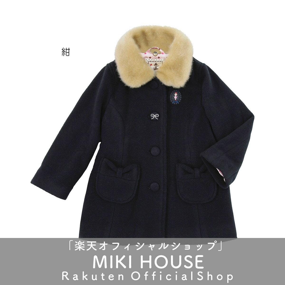 【アウトレット】ミキハウス mikihouse コート(100cm・110cm)