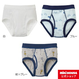 ミキハウス mikihouse 【肌着】無地&車 ブリーフ(90cm-130cm) ベビー服 キッズ 子供服