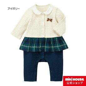 ミキハウス mikihouse 重ね着風カバーオール(70cm・80cm) ベビー服 子供服 ロンパース 女の子 前開き 長袖