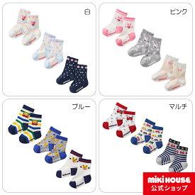 ミキハウス mikihouse ソックスパック3足セット(11cm-17cm) 男の子 女の子 子ども こども キッズ 靴下