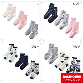 ミキハウス mikihouse キッズソックスパック3足セット(17cm-23cm) 男の子 女の子 子ども こども キッズ 靴下