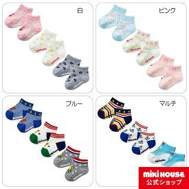 ミキハウス mikihouse ローカットソックスパック3足セット(11cm-17cm) ベビー キッズ 赤ちゃん 子供 こども 靴下 女の子 男の子