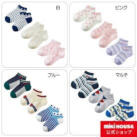 ミキハウス mikihouse ローカットソックスパック3足セット(17cm-23cm) ベビー キッズ 赤ちゃん 子供 こども 靴下 女の子 男の子