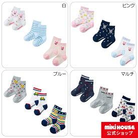 ミキハウス mikihouse ソックスパック3足セット(11cm-17cm) ベビー キッズ 赤ちゃん 子供 こども 靴下 女の子 男の子
