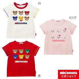 ミキハウス mikihouse 半袖Tシャツ(80cm・90cm・100cm) ベビー服 キッズ 子供服 こども 男の子 女の子 半そで co202105_1a