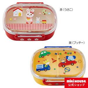ミキハウス ランチボックス(お弁当箱)(360ml)