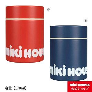 ミキハウス mikihouse スープポット(170ml) キッズ 子供用 学校 オフィス ランチ 男の子 女の子 大人 パパ ママ プレゼント ギフト