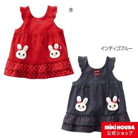 ミキハウス mikihouse ツインうさこ♪デニムジャンパースカート(100cm・110cm)