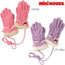 【セール】【ミキハウス】リーナちゃん♪リボン付き手袋(3歳-9歳)