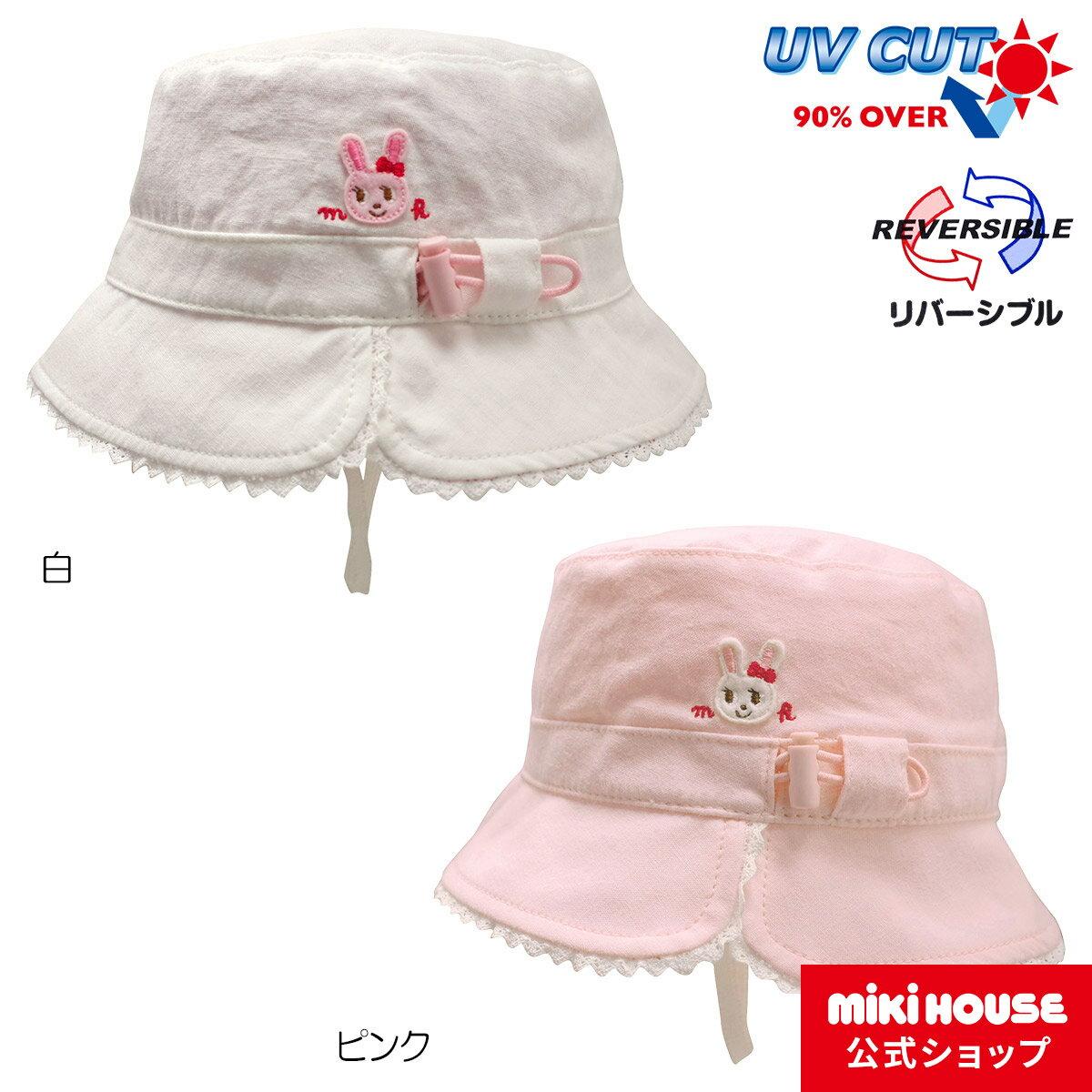 ミキハウス mikihouse うさこ♪リバーシブルハット(帽子)〈SS-L(46cm-54cm)〉