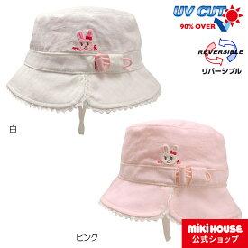 ミキハウス mikihouse うさこ♪リバーシブルハット(帽子)〈SS-L(46cm-54cm)〉 ベビー キッズ 赤ちゃん 子供 こども 帽子 ハット 女の子 UVカット co202106_3a