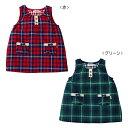ミキハウス mikihouse 先染二重織格子 チェックのジャンパースカート〈L(90cm-100cm)〉 バーゲン