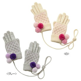 【アウトレット】ミキハウス mikihouse オシャレなニット編み手袋(3歳-9歳) 女の子