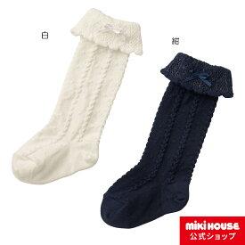 ミキハウス mikihouse 折り返しフリル♪ハイソックス(13cm-23cm) ベビー キッズ 赤ちゃん 子供 こども 靴下 女の子