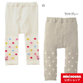ミキハウス mikihouse うさこ ドットレギンス(80cm-130cm) ベビー服 キッズ 子供服 赤ちゃん 子供 こども 女の子 ボトムス