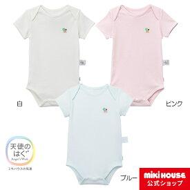 ミキハウス mikihouse ピュアベールフライス半袖ボディシャツ肌着(70cm・80cm・90cm) ベビー服 子供服 ロンパース 女の子 男の子 半袖