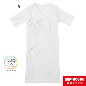 ミキハウス mikihouse ピュアベールフライス長肌着(50cm) ベビー服 子供服 赤ちゃん 女の子 男の子 日本製