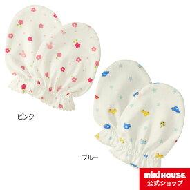 ミキハウス mikihouse ピュアベールくるま&お花柄の天竺ミトン ベビー 赤ちゃん 女の子 男の子 手袋 グローブ ギフト お祝い プレゼント