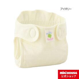 ミキハウス mikihouse ウールニットのおむつカバー(50cm・60cm) ベビー用品 ベビー 赤ちゃん 女の子 男の子 日本製