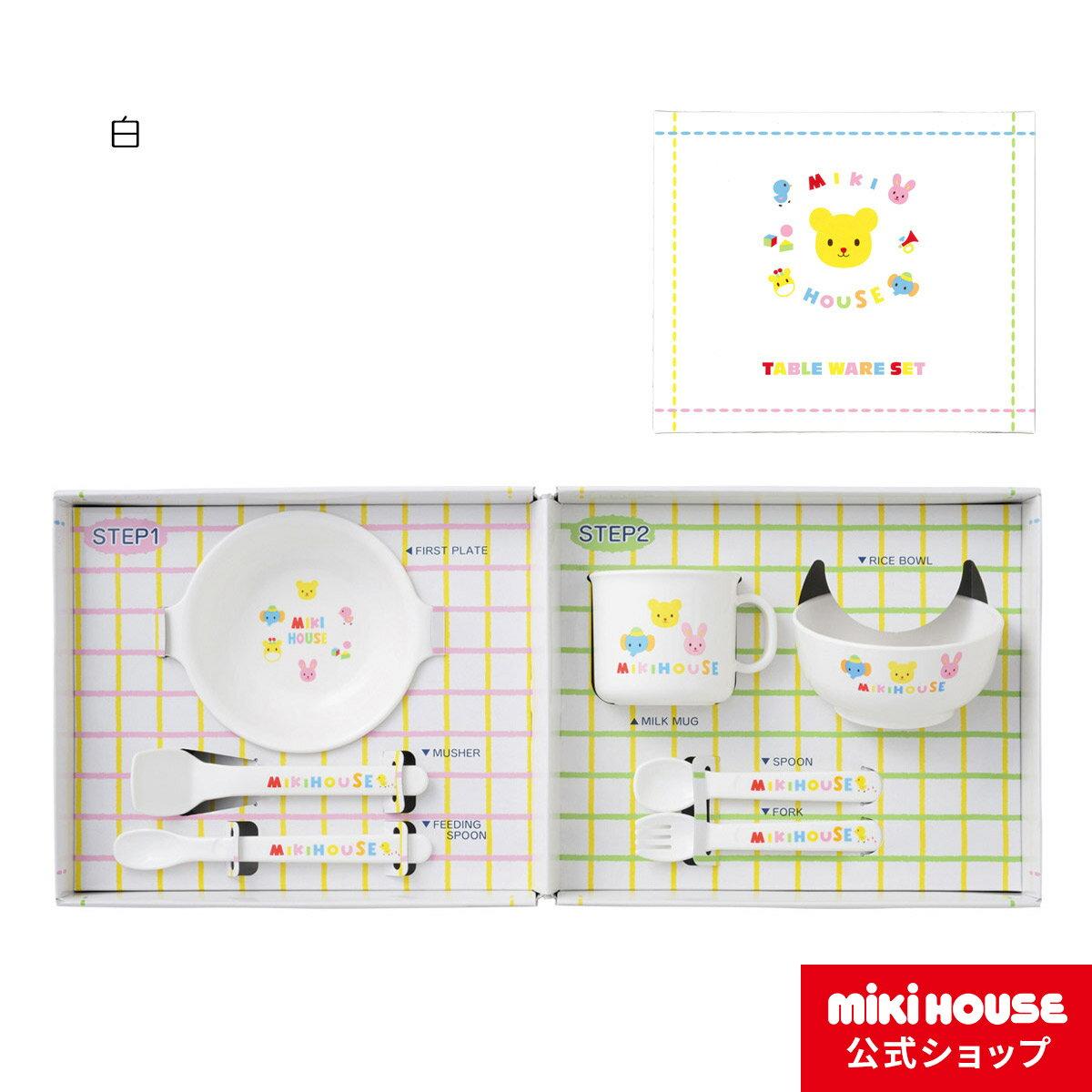 ミキハウス mikihouse 出産祝い ギフト におすすめ テーブルウェアミニセット【ミキハウス(MIKI HOUSE)のベビー用品】【出産祝】【箱入】離乳食 食器セット
