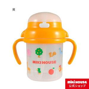 ミキハウス mikihouse ストローマグ ベビー食器 出産祝い ベビー用品