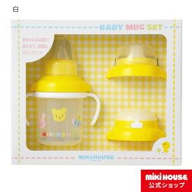 ミキハウス mikihouse トレーニングマグセット【箱入】 ベビー食器 出産祝い ベビー用品