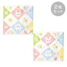 ミキハウス mikihouse どうぶつ柄ガーゼハンカチ2枚セット ベビー用品 ベビー 赤ちゃん 日本製 ギフト お祝い プレゼント