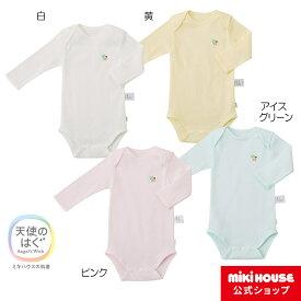 ミキハウス mikihouse ピュアベールフライス長袖ボディシャツ肌着(70cm・80cm・90cm) ベビー服 子供服 赤ちゃん 女の子 男の子 日本製